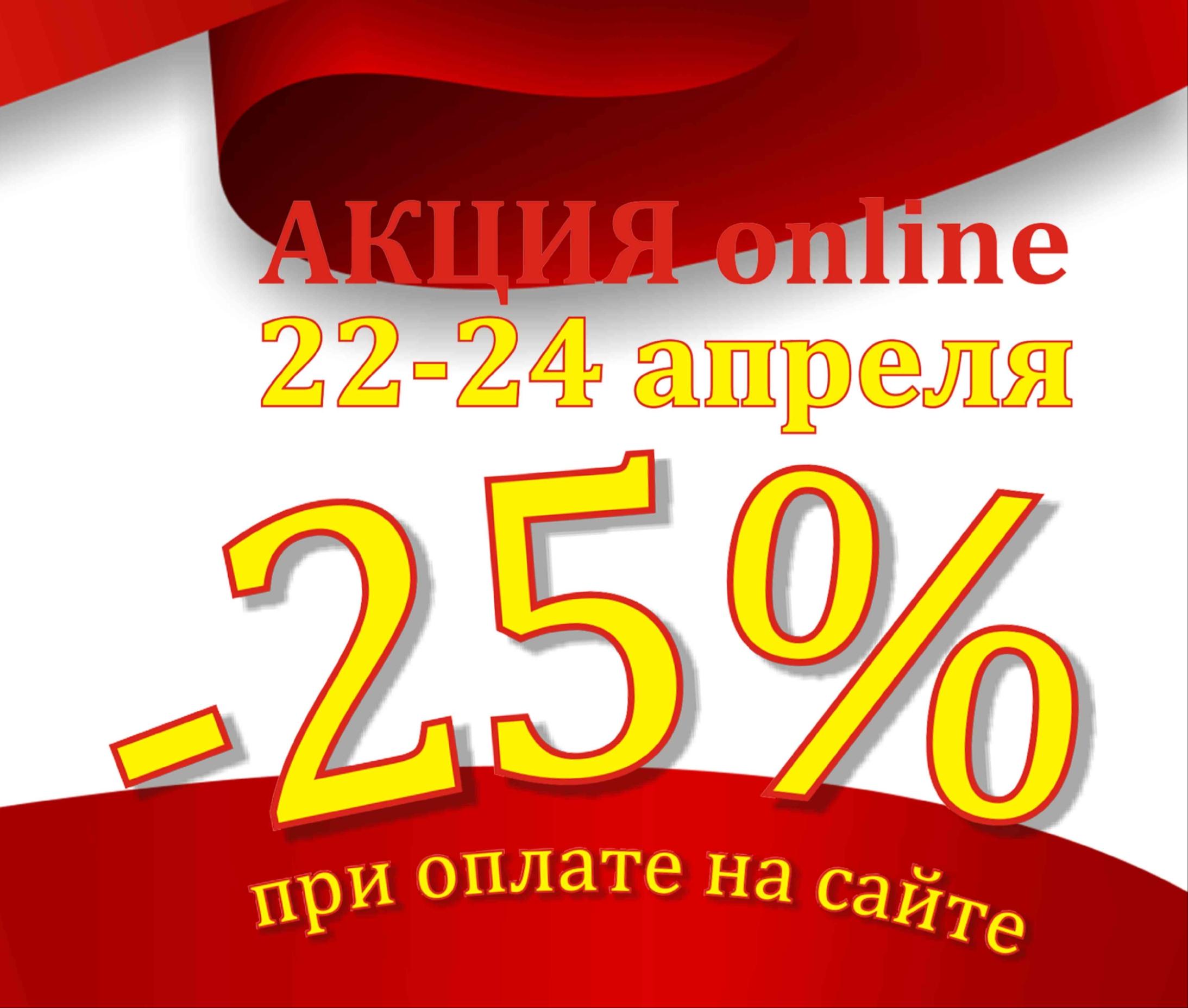 c51535d9a5d9e Акция online: Скидка 25% при оплате на сайте | интернет магазин ...