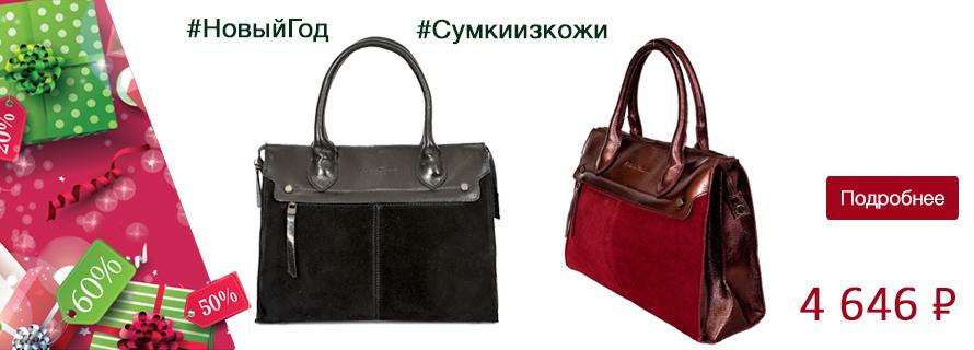 1000 и одна сумка   Купить женскую сумку, мужскую сумку, дорожную сумку,  сумку через плечо, сумку-планшет онлайн   интернет магазин 1000i1sumka.ru 07c8f6052f2