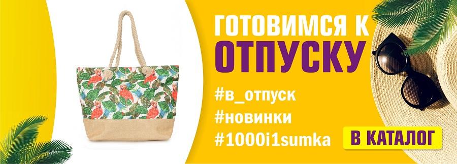 575422205a57 1000 и одна сумка | Купить женскую сумку, мужскую сумку, дорожную ...