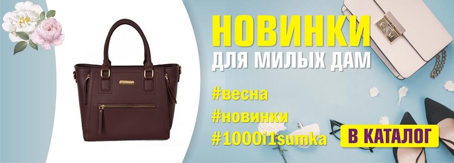 9c99b33c8858 1000 и одна сумка | Купить женскую сумку, мужскую сумку, дорожную сумку,  сумку через плечо, сумку-планшет онлайн | интернет магазин 1000i1sumka.ru