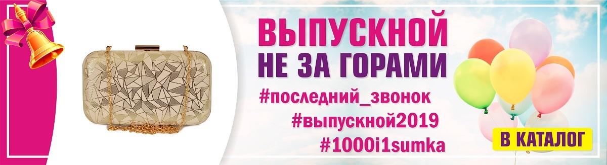 19e56d17e079 https://1000i1sumka.ru/catalog/zhenskie-sumki/klatchi-i-vechernie-sumochki