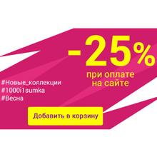 1210d04ab616c Акции | интернет магазин 1000i1sumka.ru