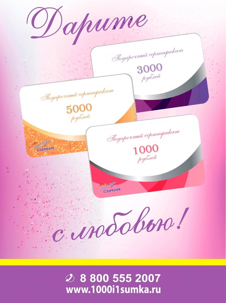769456afbdb8f Подарочные сертификаты | интернет магазин 1000i1sumka.ru